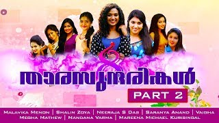 Chat with 8 Beautiful Actresses | Malavika-Mareena-Nandana-Megha-Vaigha-Saranya-Neeraja-Shaalin 2/2