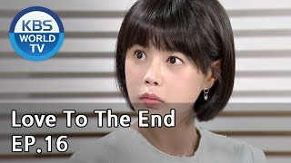 Love To The End | 끝까지 사랑 EP.16 [SUB: ENG, CHN/2018.08.17]