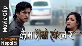 Marishka रोईन Aaryan ले गर्दा - New Nepali Movie KE MA TIMRO HAINA RA Scene 2017/2073