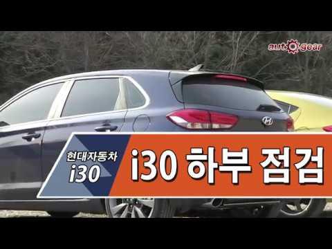 [오토기어] 현대자동차 i30 1.6T 스포츠 프리미엄 하부 점검