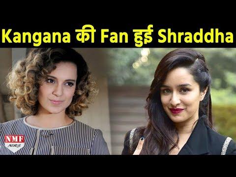 Xxx Mp4 Kangana की इस चीज की बहुत बड़ी Fan हैं Shraddha Must Watch 3gp Sex