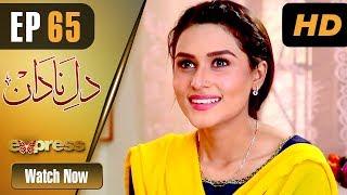 Pakistani Drama | Dil e Nadaan - Episode 65 | Express Entertainment Dramas | Abid Ali, Zaheen Tahir