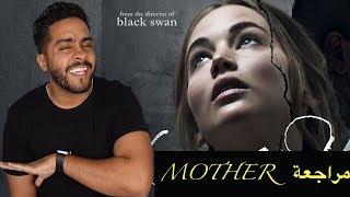 مراجعة اكثر فلم مستفز في ٢٠١٧ Mother