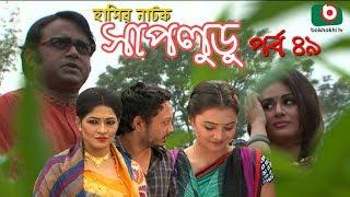 Bangla Hasir Natok | Shap Ludu | EP 49 | Faruk Ahmed, Badhon, A K M Hasan | Bangla New Natok