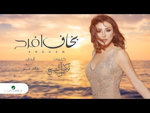 Angham … Bakhaf Afrah Lyrics Video انغام … بخاف أفرح بالكلمات