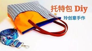 Diy Tote Bag | Super easy Tutorial #HandyMum