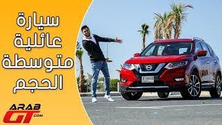 Nissan Xtrail  نيسان اكس تريل 2018
