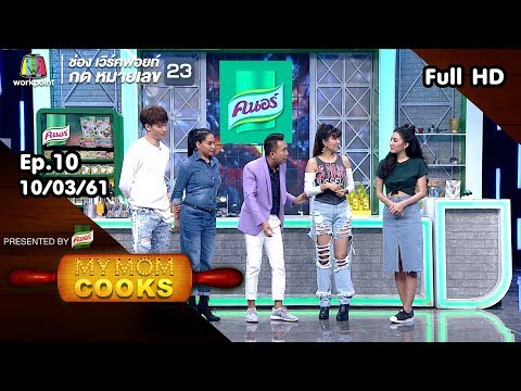 Xxx Mp4 My Mom Cooks EP 10 10 มี ค 61 Full HD 3gp Sex