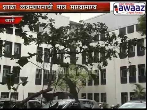 Navi Mumbai Awaaz - St Mary School Protest