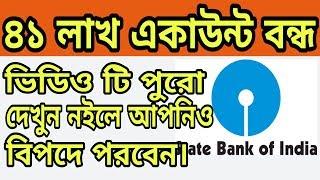Big News Today | State Bank Of India Closed 41 Lakh Bank accounts | sbi minimum balance