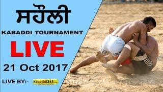 🔴[Live] Sahauli (Ludhiana) Kabaddi Tournament 21 Oct 2017
