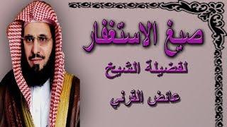 صيغ الاستغفار  لفضيلة الشيخ عائض القرني