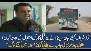 Pakistan News Live  N Leag Ki Janib Se Chalaye Gaye Buson Main Kitne Karkun