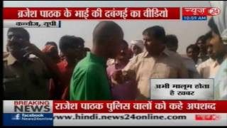 UP Law Minister Brajesh Pathak Brother Abuse Policeman in Kannauj UP