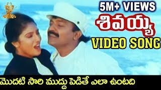 Modati saari Muddu Pedite Video Song | Sivaiah Movie | RajaSekhar | Sanghavi