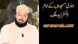 Hamari masjidoon ke imam ::by Dr Hafiz Zaid Malik_HD Video