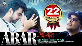 images Minar Abar New Music Video 2017 Eid Exclusive Sangeeta
