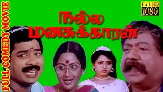 Tamil Comedy Movie HD | Nalla Manasukkaran | Pandiyarajan,Jayarakini | Tamil Hit Movie