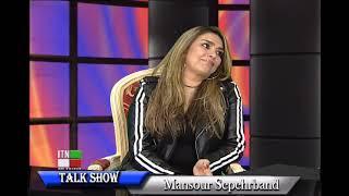 منصور سپهربند در گفتگو با شراره خاوری در برنامه تاک شو - از شبکه تلویزیون ایران