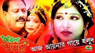 Aaj Aaynar Gaye Holud   Aayna Sundhuri   by Sohel Rezbi and Asma Devjani