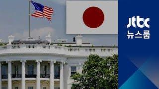 청와대에 이어 백악관도 일본 왜곡보도