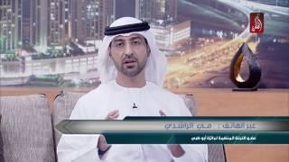 مي الراشدي تحدثنا عن جائزة أبوظبي | #جائزة_ابوظبي