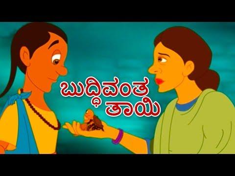 Xxx Mp4 ಬುದ್ಧಿವಂತ ತಾಯಿ Kannada Kathegalu Kannada Stories Makkala Kathegalu Neethi Kathegalu 3gp Sex