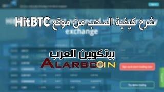 شرح كيفية السحب من موقع HitBtc مدونة بيتكوين العرب