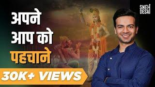 Who Are You?  Krishna Katha Spiritual Video by Dr.Sneh Desai (in Hindi)