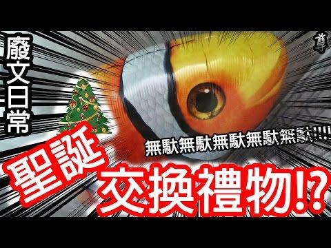 【尊】魚和氦氣和五花肉!? 聖誕節的交換禮物!?【feat.安啾/法蘭克/鬼鬼/放火/頑game】