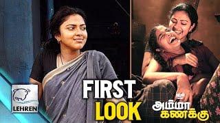 Amala Paul's FIRST LOOK For 'Amma Kanakku' | Dhanush | Lehren Tamil