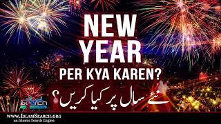 New Year Per Kya Karen? ┇ New Year Eve 2018 ┇ IslamSearch