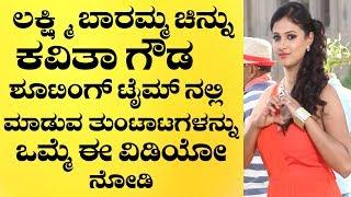 Lakshmi Baramma Chinnu Kavitha Gowda ಶೂಟಿಂಗ್ ಟೈಮ್ ನಲ್ಲಿ ಮಾಡುವ ತುಂಟಾಟಗಳನ್ನು ಒಮ್ಮೆ ಈ ವಿಡಿಯೋ  ನೋಡಿ