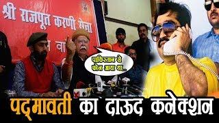 Padmavati का Pakistan कनेक्शन, दाऊद के फोन से खलबली| Karni Sena Lokendra Kalvi on Dawood Phone