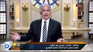 """العاشرة مساء  مداخلة """"مجدي عبد الغني"""" كاملة يكشف كواليس الأزمة مع النجم محمد صلاح"""