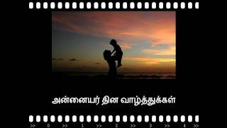 Top Amma song Tamil, Mother's day tamil song