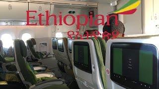 TRIP REPORT   Ethiopian Airlines Economy   787-8 Dreamliner   VIE-ARN [5th Freedom]