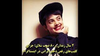 4 سال زندان و 80 ضرب شلاق؛ جزای کلیپ های رقص دختر ایرانی در اینستاگرام
