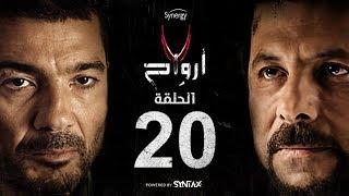 7 أرواح - الحلقة 20 العشرون | بطولة خالد النبوي ورانيا يوسف | Saba3 Arwa7 Episode 20