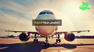 هل تعلم ما السر وراء طلاء الطائرات باللون الأبيض؟