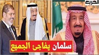 عـاجل عااجل : تصريح مفاجئ للملك سلمان قبل قليل يقول
