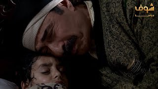 لحظة مؤثرة بين ابو طالب و ابنه طالب بعد اصابته برصاصة غدارة  😰 طوق البنات 2 شوف دراما