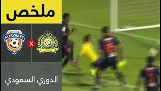 ملخص مباراة النصر والفيحاء في الجولة 4 من الدوري السعودي للمحترفين