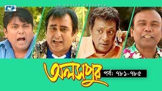 Aloshpur | Episode 781-785 | Fazlur Rahman Babu | Mousumi Hamid | A Kha Ma Hasan