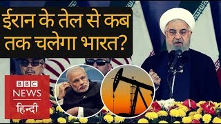 Why India-Iran Oil Trade is a Big Problem for America? (BBC Hindi)