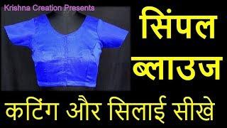 Simple Blouse cutting and stitching in Hindi, Full Tutorial, सिंपल ब्लाउज की कटिंग और सिलाई सीखे