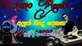 2020 New Sinhala Remix | සිංදු දෙකක අාදරණීය Remix එක 💯❤