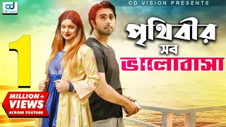 Prithibir Sob Valobasha | Apurbo | Saba | Pijush Bandyopadhyay | Bangla Natok 2017 | CD Vision