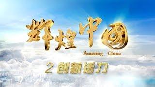 《辉煌中国》 第二集 创新活力 | CCTV