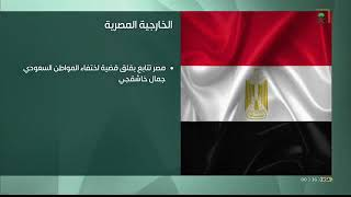 #مصر تؤكد مساندتها للمملكة في جهودها ومواقفها.